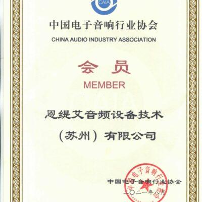 会员-中国电子音响行业协会-NTI-2108-S