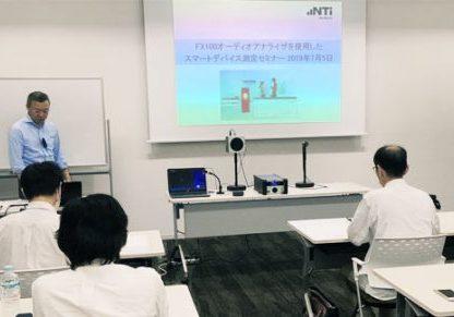 670350p963EDNmainNTi-Audio-Japan-FX100-Seminar-Tokyo-670